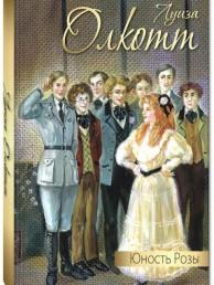 Юность Розы Книга Олкотт 5-91921-045-0