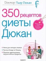 350 рецептов диеты Дюкан Книга Дюкан 12+