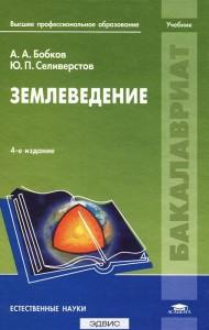 Землеведение 4 изд учебник Бобков