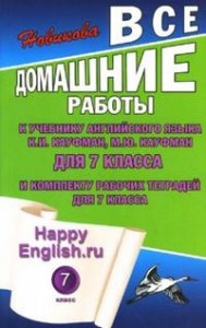 Все домашние работы Английский язык 7 Класс к учебнику Кауфман Пособие Новикова