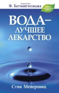 Вода лучшее лекарство Книга Мейеровиц