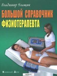 Большой справочник физиотерапевта Справочник Улащик