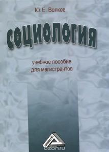 Социология учебное пособие Волков