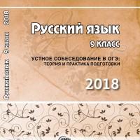 """""""Русский язык. Устное собеседование"""" для подготовки к ОГЭ"""