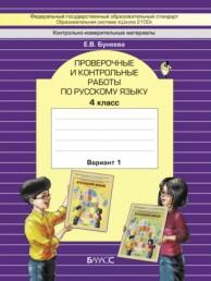 Русский язык Проверочные и контрольные работы по русскому языку 4 класс Пособие 1-2 часть комплект Бунеева ЕВ