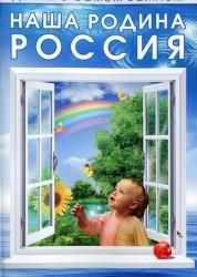 Детям о самом важном Наша Родина Россия Методика Шорыгина ТА