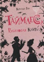 Таймлесс Рубиновая книга Книга Гир Керстин 12+