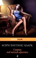 Смерть под маской красоты Книга Хиггинс Кларк 16+