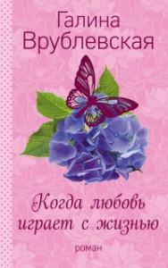 Когда любовь играет с жизнью Книга Врублевская Галина 16+