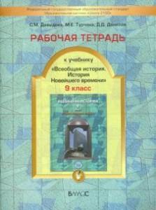 Всеобщая история История Новейшего времени 9 Класс Рабочая тетрадь Давыдова