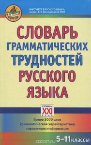 Словарь грамматических трудностей русского языка 5-11 Класс Словарь Гольберг