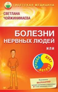 Болезни нервных людей или откуда дует ветер Книга Чойжинимаева