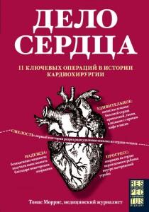 Дело сердца 11 ключевых операций в истории кардиохирургии Книга Моррис Томас 12+