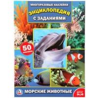 Морские животные Многоразовые наклейки с заданиями Энциклопедия Хомякова Кристина 0+