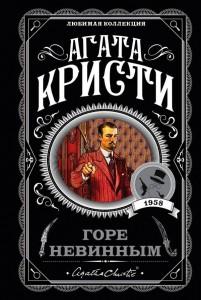 Горе невинным Книга Кристи Агата 16+
