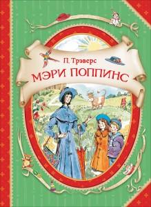 Мэри Поппинс Книга Трэверс Памела 6+