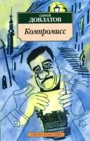 Компромисс Книга Довлатов Сергей 18+