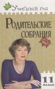 Родительские собрания 11 Класс Пособие Максимова