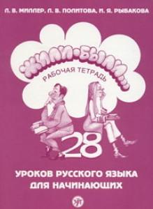 Жили были 28 уроков русского языка для начинающих Рабочая тетрадь + CD Миллер ЛВ 16+