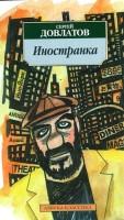 Иностранка Книга Довлатов Сергей 18+