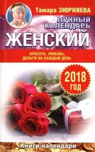 Женский лунный календарь 2018 год Красота любовь деньги на каждый день Книга Зюрняева Тамара 12+
