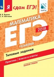 Я сдам ЕГЭ Математика Геометрия Типовые задания Базовый уровень Учебное пособие Часть 3 Ященко ИВ