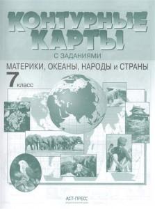 Контурные карты с заданиями Материки океаны народы и страны 7 класс Учебное пособие Душина ИВ