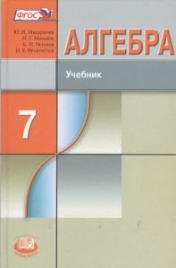 Алгебра 7 Класс учебник Макарычев ЮН Миндюк НГ Нешков КИ Феоктистов ИЕ
