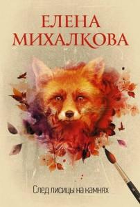 След лисицы на камнях Книга Михалкова Елена 16+