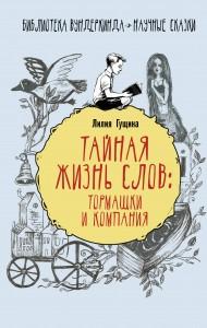Тайная жизнь слов тормашки и компания Книга Гущина Лилия 6+