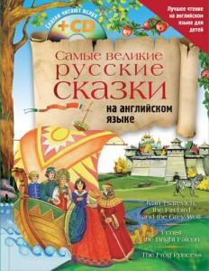 Самые великие русские сказки на английском языке Книга + СD Горбачева Н 6+