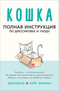 Кошка Полная инструкция по дрессировкеи уходу Книга Фримен Кейт 12+