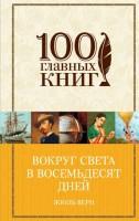 Вокруг света в восемьдесят дней Книга Верн Жюль 16+