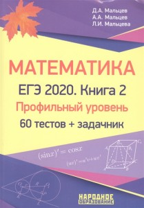 ЕГЭ 2020 Математика 60 тестов + задачник Профильный уровень Книга 2 Пособие Мальцев ДА