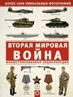 Вторая мировая война Энциклопедия Мерников Андрей 12+