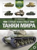 Самые известные танки мира Энциклопедия Шпаковский Вячеслав 12+