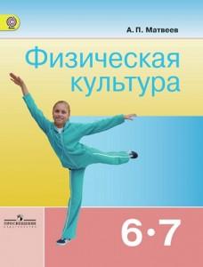 Физическая культура 6-7 Класс учебник Матвеев АП