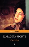 Джейн Эйр Книга Бронте Шарлотта 16+