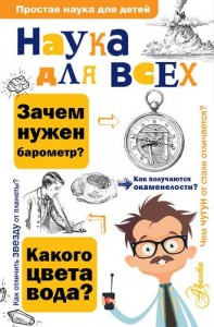 Наука для всех Книга Вагнер Юлий 6+