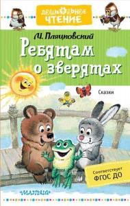 Ребятам о зверятах Книга Пляцковский Михаил 0+