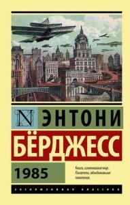 1985 Книга Бёрджесс Энтони 16+