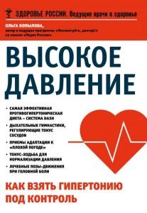 Высокое давление Как взять гипертонию под контроль Книга Копылова 12+