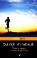 О чем я говорю когда говорю о беге Книга Мураками Харуки 16+