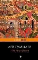 От Руси до России Книга Гумилев Лев 16+