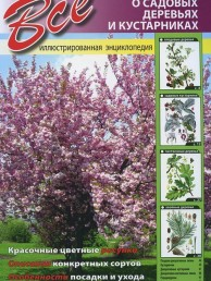 Все о садовых деревьях и кустарниках Иллюстрированная энциклопедия Раделов 609-456-026-2