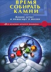 Время собирать камни Книга Павлова Татьяна 16+