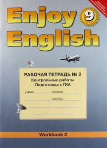 Английский язык 9 класс Контрольные работы Подготовка к ОГЭ Рабочая тетрадь №2 Биболетова МЗ