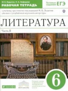 Рабочая тетрадь Литература Часть 2 6 Класс к учебнику хрестоматии Ладыгина