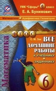 Математика Все домашние работы к УМК Сферы Бунимовича ЕА 6 класс Пособие Зак СМ
