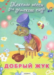 Добрый жук Тексты песен для детского сада Книга Русакова 0+